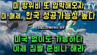 미 방위비 또 압박해오자 미국 매체, 한국 성공가능성 …