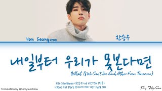 Download Mp3 Han Seungwoo 한승우  Victon  - 내일부터 우리가 못본다면  What If We Can't See Each Other From