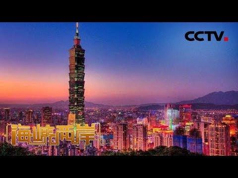 《海峡两岸》 统一是大势:台湾民意正在觉醒 20190209   CCTV中文国际