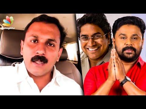 ദിലീപനെ കുടുക്കിയതിനു പിന്നിൽ ഈ സംവിധായകൻ : ഷോൺ |Shone George about Sreekumar Menon | Dileep