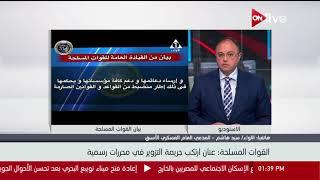 """الفريق """"سامي عنان"""" لا يمكنه الترشح للرئاسة لهذه الأسباب.. ل. سيد هاشم"""