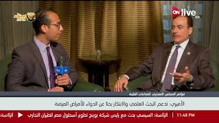 لقاء مع أمين الأميري وكيل وزارة الصحة المساعد الإماراتي حول  مؤتمر المجلس التصديري للصناعات الطبية