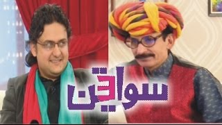 Sawa Teen 20 February 2016 - Faisal Javed Khan PTI with Iftikhar Thakur