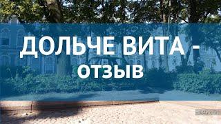 ДОЛЬЧЕ ВИТА 2* Россия Крым отзывы – отель ДОЛЬЧЕ ВИТА 2* Крым отзывы видео