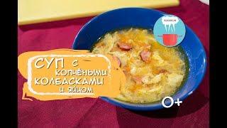Суп с Копчёными Колбасками и Яйцом | Быстро и Вкусно 0+