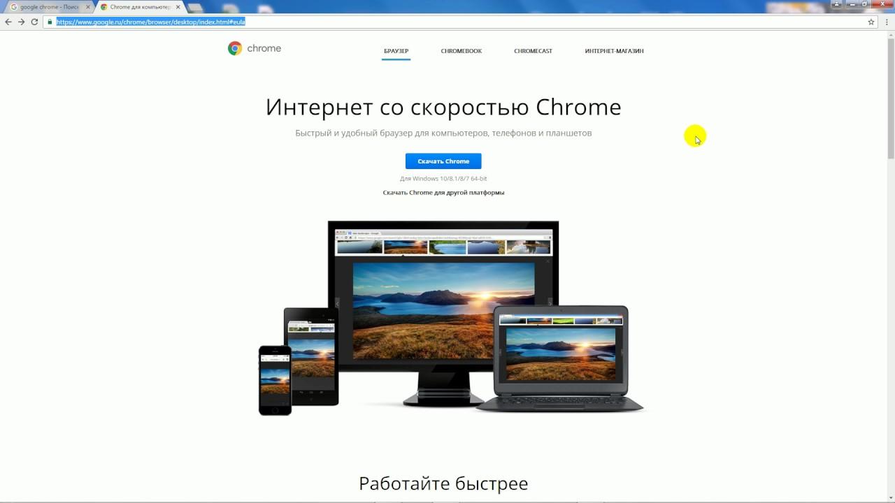 Гугл хром скачать бесплатно последняя версия. - YouTube