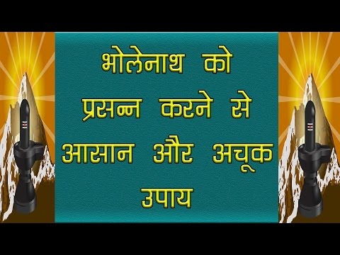 भगवान शिव को प्रसन्न करने के आसान ज्योतिष उपाय - Shiv ko prasan karne ke upay
