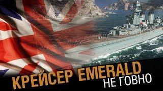 Крейсер Emerald - не говно ! [World of Warships 0.5.13]