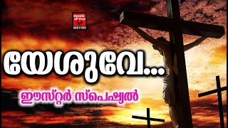 Yeshuve # Christian Devotional Songs Malayalam 2019 # Easter Special Songs
