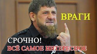 Рамзан Кадыров Назвал Врагов Чечни