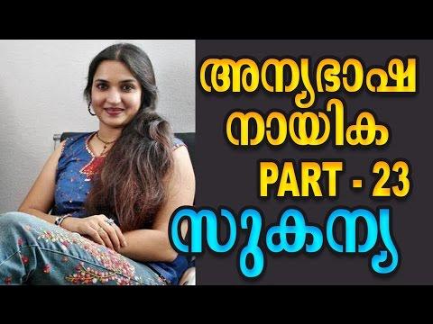 നിങ്ങൾക്കറിയാത്ത സുകന്യ   Malayalam cinema actress Sukanya