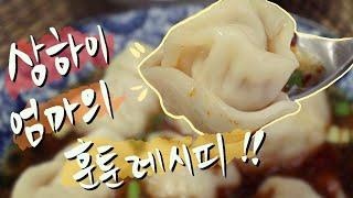 추운 겨울밤에 집에서 즐길 수 있는 중국 훈툰(만두)!…