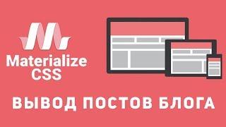 Уроки Materialize css #8 - Вывод постов для блога