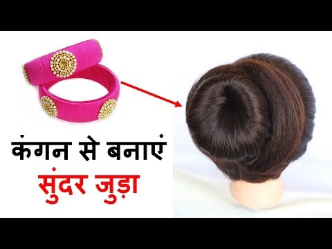 Juda Hairstyle With Help of Bangles