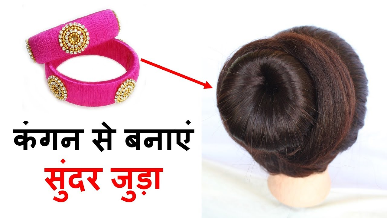 juda hairstyle with help of bangles || juda trick || hairstyle ...