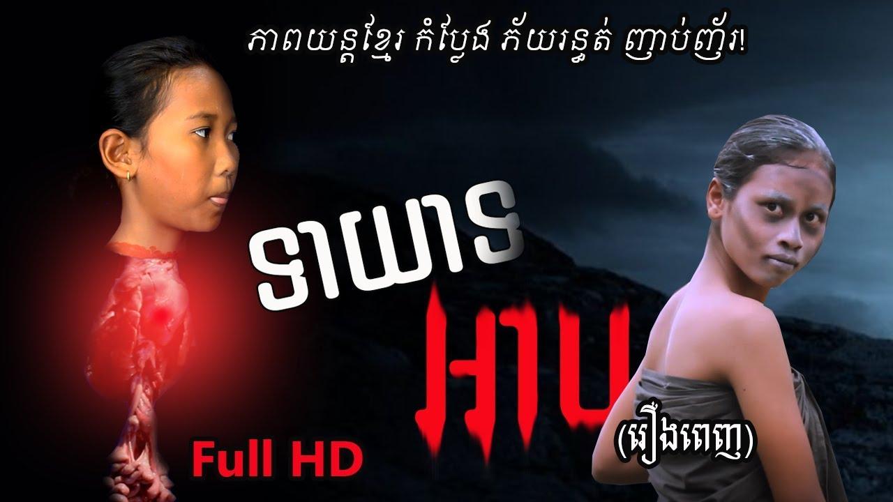 រឿងទាយាទអាប (រឿងពេញ) ! The Witch (Full Movie) | រឿងខ្មែរ២០១៨ | Khmer movie 2018