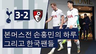 본머스전 손흥민의 하루 그리고 한국팬들