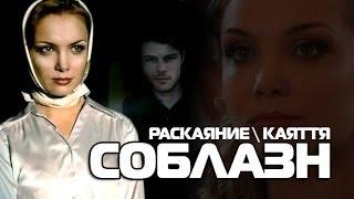 Соблазн  Раскаяние (2014) анонс сериала. мелодрама