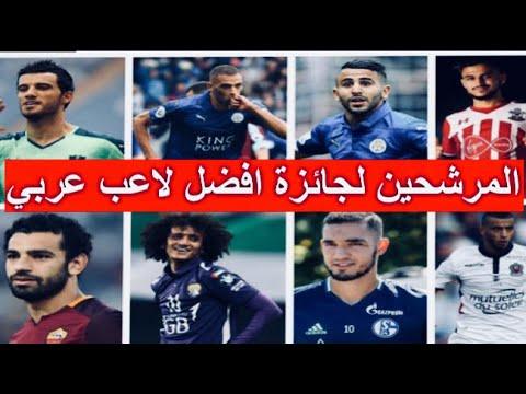 المرشحين لجائزة افضل لاعب عربي وكيفية التصويت لنجمك المفضل