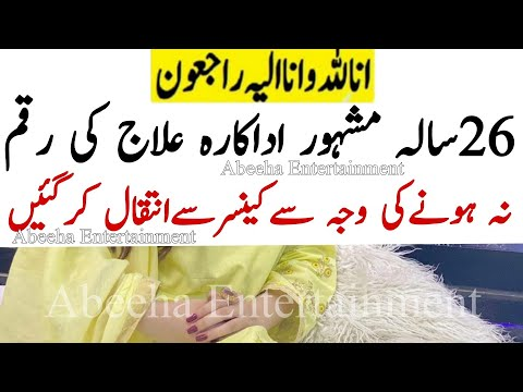 Famous Pakistani actress and legend is no more || Abeeha Entertainment