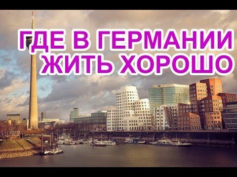 В какой город