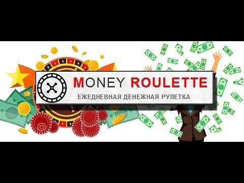 Рулетка играть вывод денег на киви минимум вложений