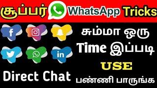 இனி இப்படி Use பண்ணி பாருங்க   Super Cool Whatsapp Tricks 2018