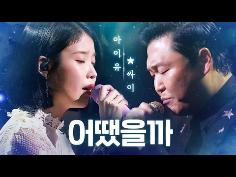 싸이·아이유, 감성 폭발 첫 콜라보 '어땠을까' 《Fantastic Duo 2》 판타스틱 듀오 2 EP09