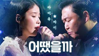 아이유(IU) X 싸이(PSY) - 어땠을까♬(What Would Have Been) | 판타스틱 듀오2 (Fantastic Duo2) | SBS ENTER
