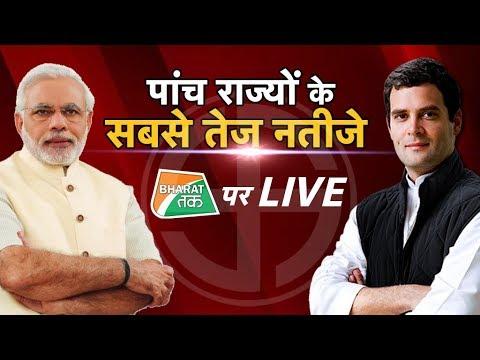 Election Results 2018 LIVE: सबसे तेज नतीजे, सबसे सटीक विश्लेषण | Bharat Tak