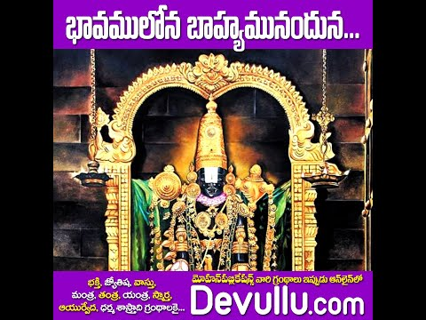 భావము లోన | Bhavamulona Bhahymunandunu | Annamayya Song | annamayya song