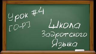 {LoL} Школа Задротского Языка - Урок #4 [О-Р]