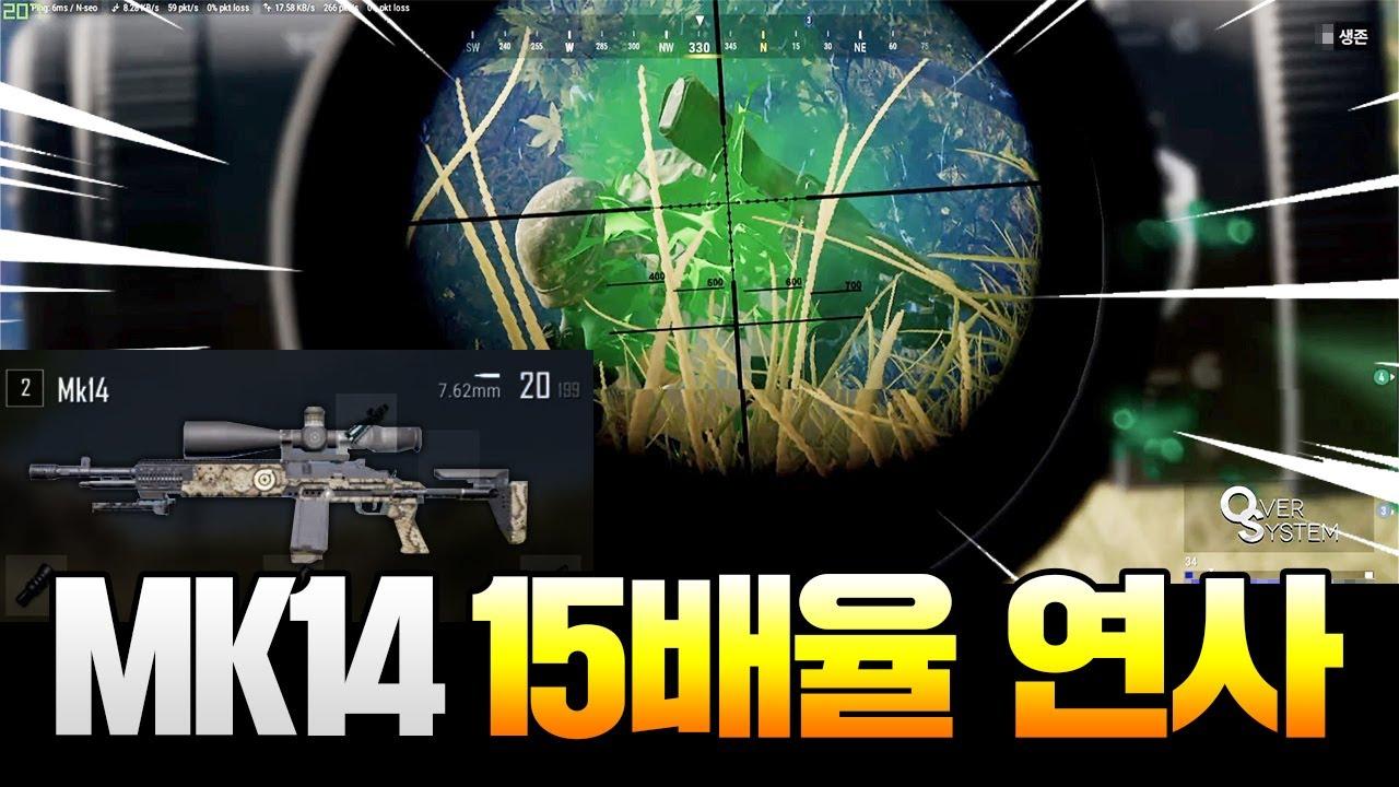 🔥초근접에서 MK14 + 15배율로 연사 긁어버리기 ㅋㅋㅋㅋㅋㅣ대나무크루 연다