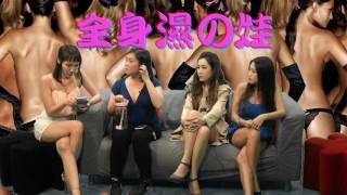 女求肛交為尋找G點 / 有效收陰運動分享〈全身濕の娃〉2016-11-22 b
