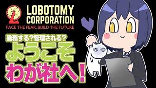 ロボトミー社に入社が決まりました DAY6- 【にじさんじ/静凛】
