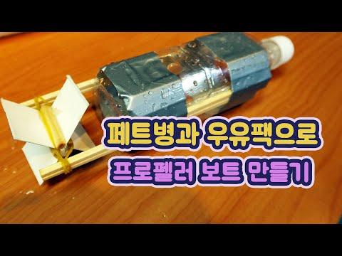 페트병과 우유팩을 이용하여 프로펠러 보트 만들기!!!  재활용 만들기