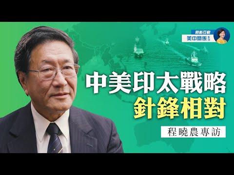 """专访程晓农(4):中共印太战略锁住拜登美中关系;中共为何对南海志在必得?南海""""自古以来""""是谁的领海?"""