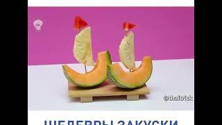 Закуски - фигурки из овощей и фруктов
