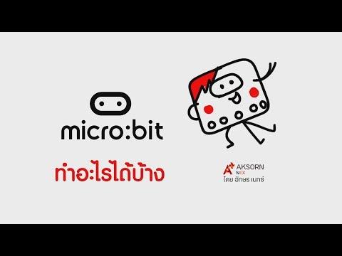 micro:bit (ไมโครบิต) ทำอะไรได้บ้าง