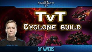 TvT Билд в циклонов в StarCraft II