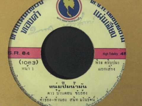 Rare Thai Funk 45 - Dow Baandon - Gas Station Boy