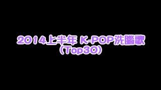 K-POP 洗腦歌 Top30 (2014上半年)