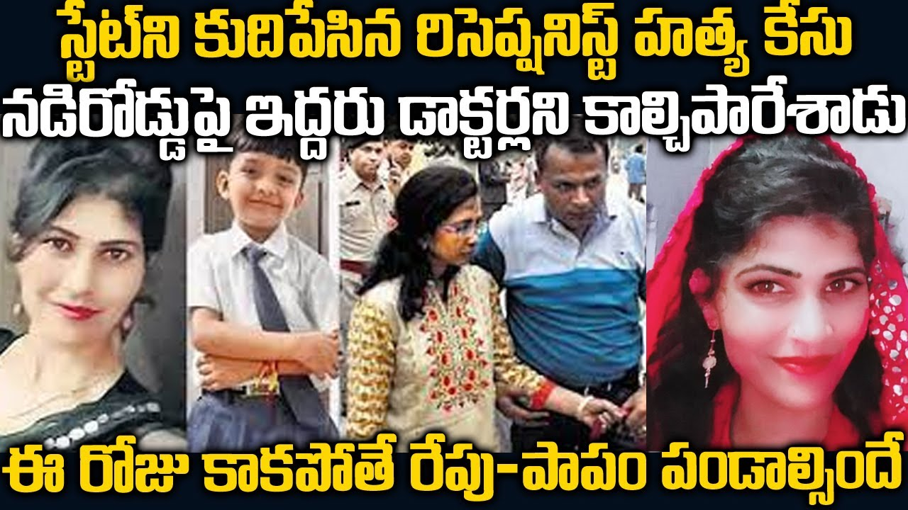 స్టేట్ ని ఊపేసిన రిసెప్షనిస్ట్ కేసు   Receptionist Case Rajastan   Teluguwaves   Voice of Venkat