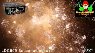 "Салют ""Звездная соната"" 138 зарядов"