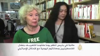 مكتبة في باريس تنظم يوما للتعريف بالنضال الفلسطيني