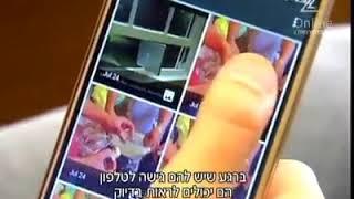 ניסוי שמוכיח כמה קל לפרוץ לפלאפון ואיך תדעו אם עוקבים אחריכם?