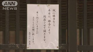 """""""コロナ破綻""""は50件超 外出自粛で4月に入り急増(20/04/12)"""