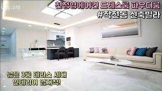 인천 계양구 작전동신축빌라 10층 도시형아파트 드레스룸…