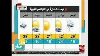 هذا الصباح| تعرف على حالة الطقس ودرجات الحرارة المتوقعة اليوم