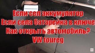 Как открыть машину если сел аккумулятор или батарейка на ключе vw touareg